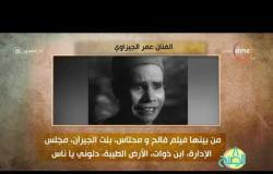 """8 الصبح - فقرة أنا المصري عن """" الفنان عمر الجيزاوي """""""