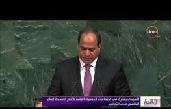الأخبار - السيسي يتوجه إلى نيويورك للمشاركة في اجتماعات الجميعة العامة للأمم المتحدة