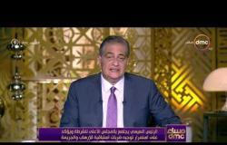 مساء dmc - تفاصيل اجتماع الرئيس السيسي مع المجلس الأعلى للشرطة