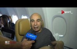 لقاء خاص مع حسام وابراهيم حسن وحديث عن استعدادات المصري لمواجهة اتحاد العاصمة