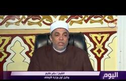 """اليوم - وكيل وزارة الأوقاف : """"سعيد رسلان""""خرجت عن ضوابط الوزارة"""