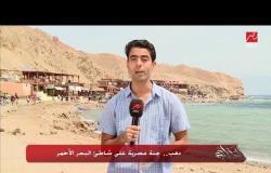 شجع سياحة بلدك.. دهب الجنة المصرية على شاطئ البحر الأحمر