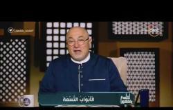 لعلهم يفقهون - الشيخ خالد الجندي يعزي رئيس تحرير برنامجه في وفاة شقيقته