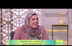 8 الصبح - مسئول المتابعة بالهيئة الاقتصادية - توضح خطوات المرأة في ريادة الأعمال