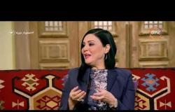 السفيرة عزيزة - لقاء مع د/ أمل محسن (استشاري الصحة النفسية وعضو المجلس الأمريكي للمستشارين النفسيين)