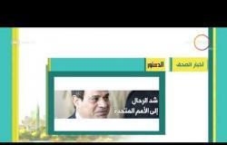 8 الصبح - أهم وآخر أخبار الصحف المصرية اليوم بتاريخ 22 - 9 - 2018