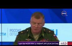 الأخبار - روسيا تحمل إسرائيل كامل المسؤولية عن اسقاط طائرتها فوق سوريا