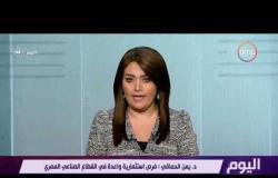 اليوم - سارة حازم تجري حوار خاص مع د.يمن الحماقي أستاذ الاقتصاد بجامعة عين شمس