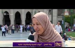 مساء dmc - | سوء بيئة العمل ... هل الموظف المصري مجني عليه ؟ |