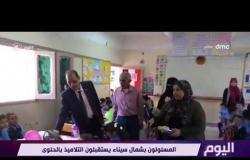 اليوم - المسئولون بشمال سيناء يستقبلون التملايذ بالحلوى