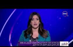 الأخبار - إيران تستدعي سفراء الدنمارك وبريطانيا وهولندا للاحتجاج على إقامة بعض منفذي هجوم الأهواز