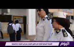 اليوم - الشرطة النسائية تشارك في طابور الصباح بمدارس الفتيات بالدقهلية