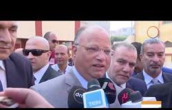 الأخبار - محافظ القاهرة يتفقد عدداً من المدارس لمتابعة انتظام العام الدراسي الجديد