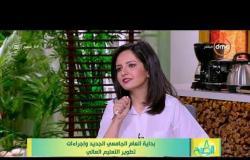 8 الصبح - وزير التعليم العالي الأسبق - يتحدث عن نظام التعليم العالي المتبع في الفترة القادمة