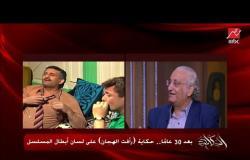 """#الحكاية   ذكريات لا ينساها الفنان أحمد حلاوة أثناء مسلسل """"رأفت الهجان"""""""