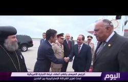 اليوم - الرئيس السيسي يبحث مع وزير خارجية الإمارات حماية الأمن العربي