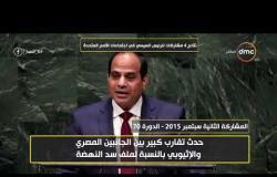 8 الصبح - نتائج 4 مشاركات للرئيس السيسي في اجتماع الأمم المتحدة