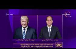 مساء dmc - قمة مصرية امريكية بين السيسي وترامب في نيويورك لبحث العلاقات الثنائية