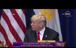 مساء dmc - الرئيس السيسي لـ الرئيس ترامب : علاقتنا المتميزة ممتدة منذ 40 عامًا