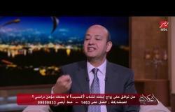 """ايه رأيك في كلام عمرو اديب """"المجتمع النهاردة بيحترم القرش""""؟"""