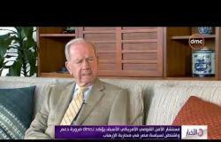 الأخبار - مستشار الأمن القومي الأمريكي يؤكد لـdmc ضرورة دعم واشنطن لسياسة مصر في محاربة الإرهاب