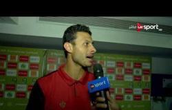 محمد الشناوي: مساندة الجماهير صنعت الفارق معنا أمام حوريا والجميع يجتهد لخدمة الفريق