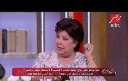 """رجاء الجداوي: """"من كتر ما أنت مضايق يا عمرو بتاكل"""""""