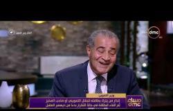 مساء dmc - وزير التموين : لن نسمح بتخزين محصول الأرز لبيعه فى خر الموسم والعقوبة المصادرة
