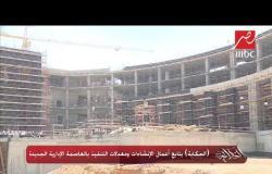 #الحكاية | عمرو أديب :بيع أراضي الوزارات فى وسط البلد سيعيد القاهرة القديمة لكى تتنفس