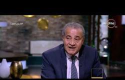 """مساء dmc - وزير التموين : تم حذف مليون شخص """" متوفي """" من بيانات المستحقين ونصف مليون مكرر"""