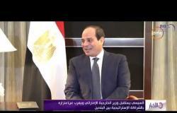 الأخبار - السيسي يستقبل وزير الخارجية الإماراتي ويعرب عن اعتزازه بالشراكة الإستراتيجية بين البلدين