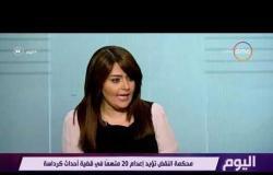 اليوم - أرملة الشهيد عامر عبد المقصود : 5 سنوات مرت على أحداث كرداسة وقلبي لا يزال يتعصر