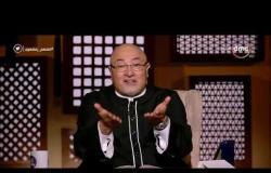 لعلهم يفقهون - الشيخ خالد الجندي: لا يوجد مخلوق على الأرض لا يمر بمرحلة ابتلاء