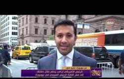 مساء dmc - من نيويورك عمرو خليل : اجراءات أمنية مكثفة بمقر إقامة الرئيس السيسي قبل بدء القمة المصرية