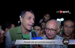 فرحة البورسعيدية بتأهل المصري لنصف نهائي الكونفيدرالية