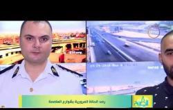 8 الصبح - رصد الحالة المرورية بشوارع العاصمة من داخل الإدارة المركزية للمرور