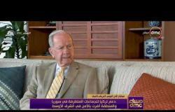 مساء dmc - ماكفارلين | مصر وبلدان الخليج ستدخل عالم الطاقة النووية مع تجنب السعي لسباق التسلح النووي