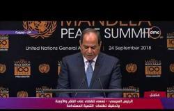 السيسي : ندعو لارساء قمم السلام في العالم و التنمية المستدامة - تغطية خاصة