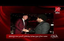 """#الحكاية   عمرو أديب يحكي قصة حقيقية عن محمد صلاح: """"هيوصل لكل إللي بيحلم بيه"""""""