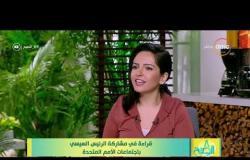 8 الصبح - السفير/ حسين هريدي - يوضح أهم الملفات المطروحة في لقاء الرئيس السيسي بالرئيس الأمريكي