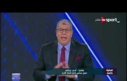 أحمد مجاهد ينفي وجود أي مخاطبات لاتحاد الكرة بشأن صدور أي عقوبة ضد أجيري