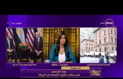 مساء dmc - مديرة مكتب الشرق الأوسط فى أمريكا توضح تفاصيل لقاء الرئيس السيسي بـ ترامب منذ قليل