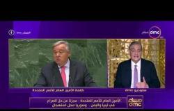 مساء dmc - الأمين العام للأمم المتحدة : تجنبنا حرب عالمية ثالثة في ظل ازدياد الفوضى في العالم