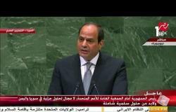 نص كلمة الرئيس السيسي أمام الدورة 73 للجمعية العامة للأمم المتحدة