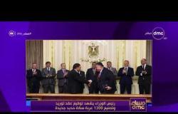 مساء dmc - رئيس الوزراء يشهد توقيع عقد توريد وتصنيع 1300 عربة سكة حديد جديدة