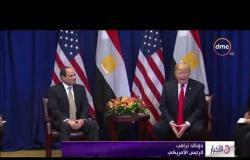 الأخبار - الرئيس السيسي يلتقي ترامب على هامش اجتماعات الأمم المتحدة في نيويورك