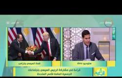 8 الصبح - د/ عادل العدوي : مصر هي الدولة الأساسية و العمود الفقري للمنطقة