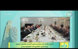 8 الصبح - نشاط مكثف للرئيس بنيويورك .. السيسي يلتقي الرئيس للبناني ورئيسا وزراء بلغاريا و النرويج
