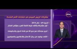 الأخبار - الرئيس السيسي يلقي اليوم كلمة مصر امام الدورة الـ73 للجمعية العامة للأمم المتحدة