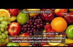 8 الصبح - العلاقات الاقتصادية المصرية الأمريكية
